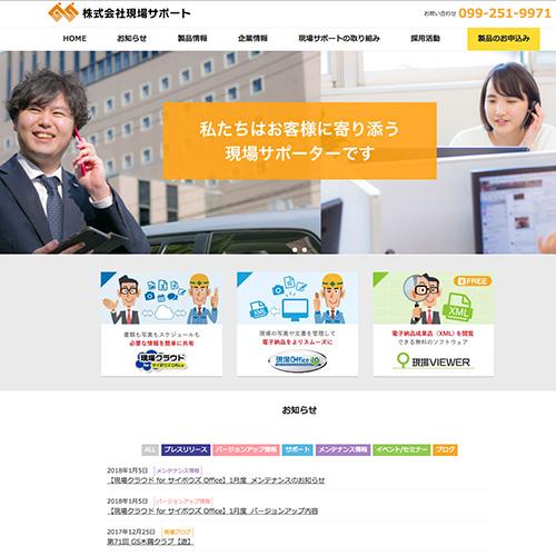 株式会社現場サポート様コーポレートサイト