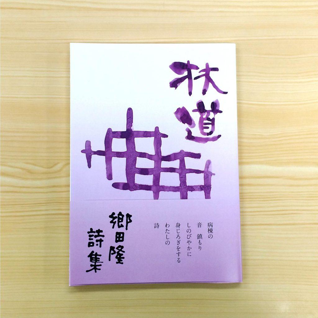 郷田隆様詩集「林道」