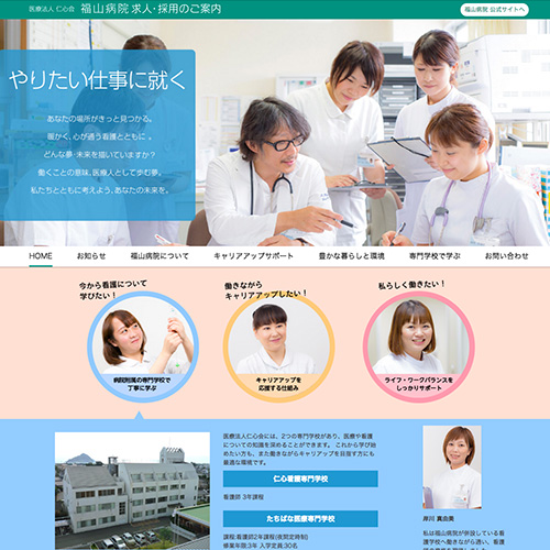 医療法人 仁心会 福山病院様 リクルートサイト