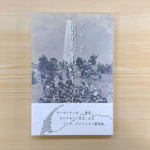 宮修三様詩集「東京バイバイバイ」
