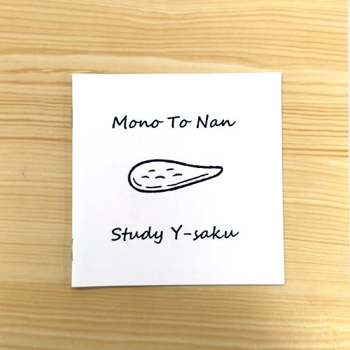 STUDY優作様「Mono to Nan」